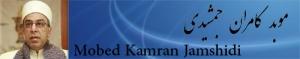mobed_kamran_jamshidi