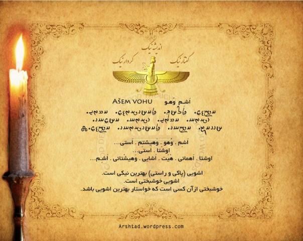 Ashem_Vohu_Persian